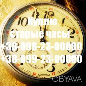 Куплю часы производства СССР, Швейцарии, Японии, Германии. Старые, б.у, новые