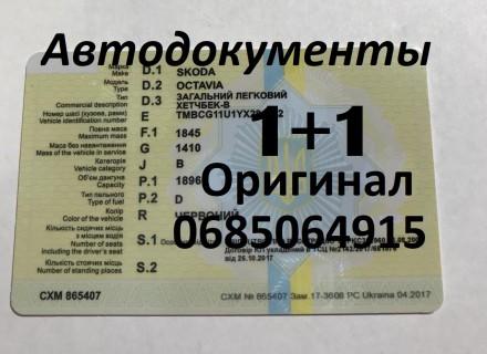 помощь с неростаможенными авто, документы на авто. Киев. фото 1