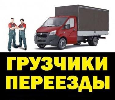 Занимаемся грузоперевозками Киев - Украина . Перевозим все что требуется клиент. Вышгород, Киевская область. фото 3