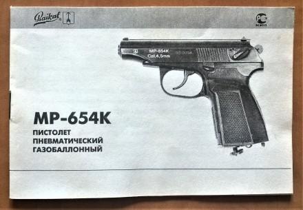 Пневматический газобаллонный пистолет Байкал МР-654К. Калибр 4.5 мм, ствол нарез. Киев, Киевская область. фото 5