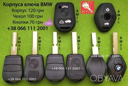 Ключ Бмв корпус ключа Bmw чехол ключа бмв кнопки ключа Bmw