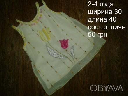 б/у в отличном состоянии нарядный топ на девочку 2-4 лет при заказе от 250 грн с. Хмельницкий, Хмельницкая область. фото 1
