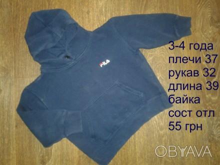 б/у в отличном состоянии синяя толстовка FILA с капюшоном на мальчика 3-4 лет  п. Хмельницкий, Хмельницкая область. фото 1