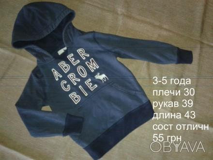 б/у в отличном состоянии синяя с надписью и капюшоном толстовка на мальчика 3-5 . Хмельницький, Хмельницька область. фото 1