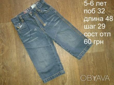 б/у в отличном состоянии удлиненные джинсовые шорты на мальчика 5-6 лет при зака. Хмельницкий, Хмельницкая область. фото 1