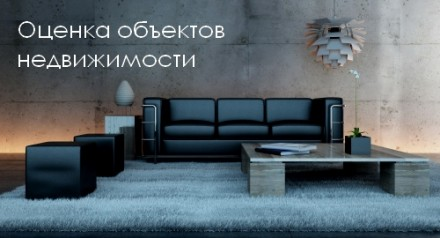 Оцінка нерухомості. Юридичний супровід операцій з нерухомості. Рівне. Киев. фото 1