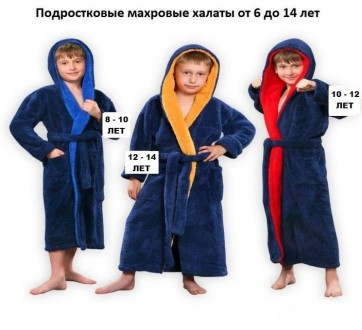 Подростковый халат 10-12. Київ. фото 1