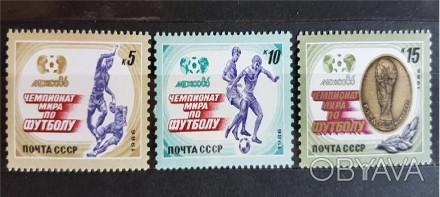 Серия (полная): СССР, 3 шт., чемпионат мира 1986 (Мексика).. Одесса, Одесская область. фото 1