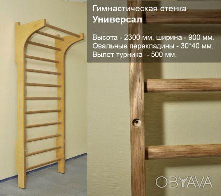 Продам гимнастическую лестницу (шведскую стенку)