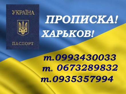 Регистрация места жительства в Харькове.. Харьков. фото 1
