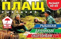 Рыбацкий полиэтиленовый плащ от дождя - дождевик. Харьков. фото 1