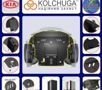 Защита моторного отсека ТМ