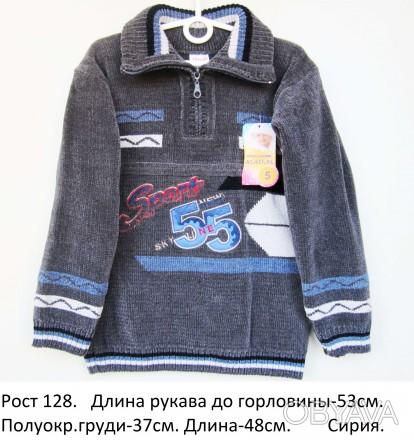 Прекрасного качества Сирийская кофта для мальчика Распродажа после закрытия мага. Запорожье, Запорожская область. фото 1