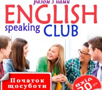 English speaking CLUB. Чернигов. фото 1