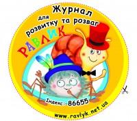 Привіт!  Ми – равлик та павучок! Ми ще не ходимо до школи, як і ти, і нас ціка. Киев, Киевская область. фото 4