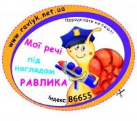 Привіт!  Ми – равлик та павучок! Ми ще не ходимо до школи, як і ти, і нас ціка. Киев, Киевская область. фото 3