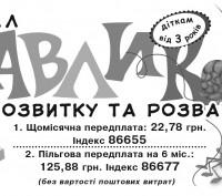 Привіт!  Ми – равлик та павучок! Ми ще не ходимо до школи, як і ти, і нас ціка. Киев, Киевская область. фото 2
