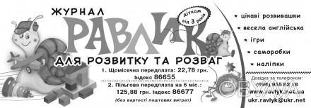 Привіт!  Ми – равлик та павучок! Ми ще не ходимо до школи, як і ти, і нас ціка. Киев, Киевская область. фото 1