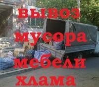 Вывоз мусора стройматериалы грузчики Паритет-Украина. Киев. фото 1