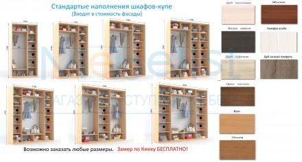 Новые шкафы-купе с склада или под заказ за 2,5 недели.  Шкафы-купе на складе н. Киев, Киевская область. фото 7