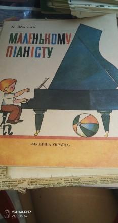Ноты для фортепиано. Очаков. фото 1