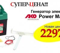 Маломощный пастбищный генератор электрических импульсов AKO Power Magnum B2, Гер. Днепр, Днепропетровская область. фото 2