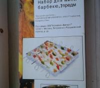 Продам новый набор Liberhaus для мини-барбекю,  из мяса,овощей,грибов и фруктов.. Павлоград. фото 1