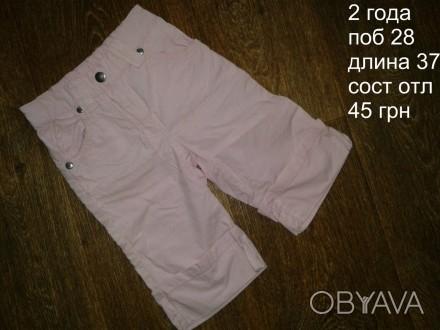б/у в отличном состоянии нежно-розовые удлиненные х/б шорты на девочку 2 лет. Хмельницкий, Хмельницкая область. фото 1
