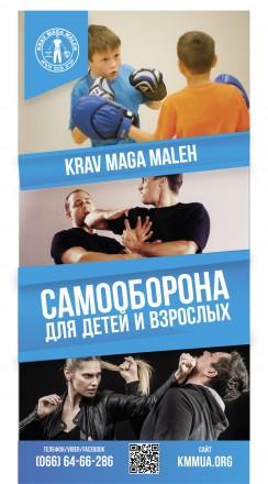 Krav Maga Maleh Ukraine – Dnipro объявляет набор детей и взрослых в тренировочны. Днепр, Днепропетровская область. фото 2