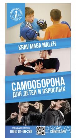Krav Maga Maleh Ukraine – Dnipro объявляет набор детей и взрослых в тренировочны. Днепр, Днепропетровская область. фото 1