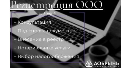 Регистрация ФОП, ФЛП; ТОВ, ООО.. Днепр. фото 1