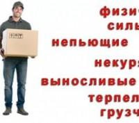 Услуги грузчика в любое время. Вынести, разгрузить, демонтировать.. Киев. фото 1
