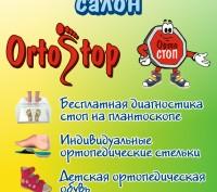 ОртоСтоп — ортопедический салон. У нас вы можете заказать индивидуальные ортопед. Запорожье, Запорожская область. фото 2