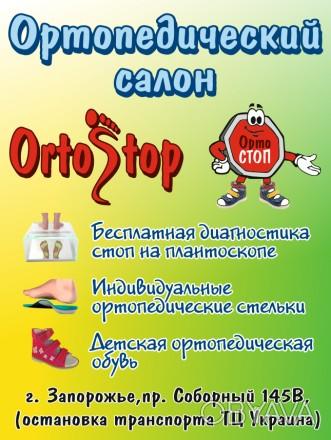 ОртоСтоп — ортопедический салон. У нас вы можете заказать индивидуальные ортопед. Запорожье, Запорожская область. фото 1
