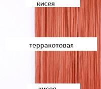 Кисея однотонная. Черкассы. фото 1