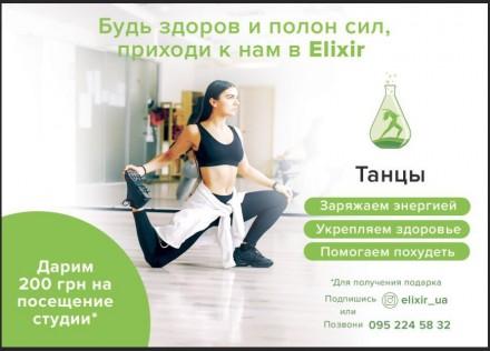 Танцевальная студия Elixir открывает новый сезон!. Днепр. фото 1