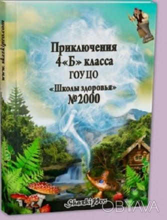 Каждая наша книга - волшебная история, которая персонализируется в соответствии . Ирпень, Киевская область. фото 1