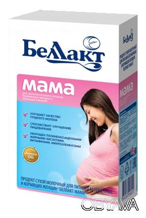 продукт сухой молочный «Беллакт МАМА»  Для питания беременных женщин и кормящи. Чернігів, Чернігівська область. фото 1