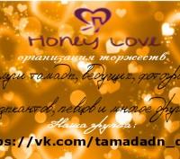 Honey Love тамада, ведущий Горловка, Донецк. Горловка. фото 1