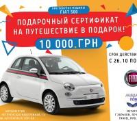 Лови момент!!! Акция!!!! Забирай путешествие!  Купи автомобиль FIAT 500 и полу. Харьков, Харьковская область. фото 2
