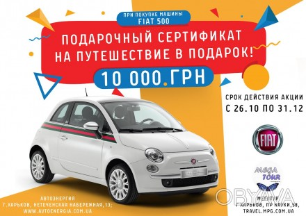 Лови момент!!! Акция!!!! Забирай путешествие!  Купи автомобиль FIAT 500 и полу. Харьков, Харьковская область. фото 1