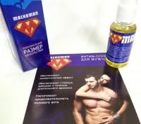 Купить Интим - спрей для мужчин оптом от 50 шт. Киев. фото 1