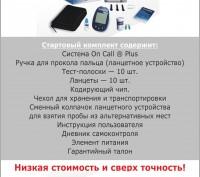 Глюкометр+тест-полоски On call plus(60шт.)2020г./ Самая низкая цена!. Днепр. фото 1