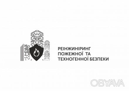 проектування та виконання робіт з вогнезахисту. Львов, Львовская область. фото 1