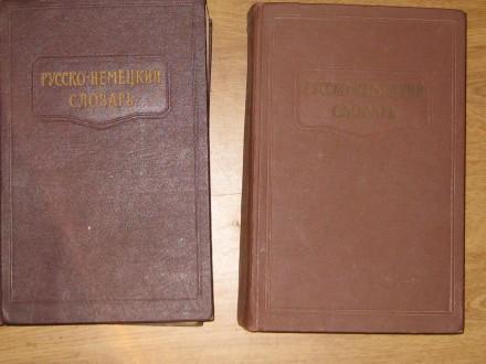 Словарь  русско - немецкий. Белая Церковь. фото 1