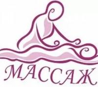 Предлагаю Вам окунуться в приятный мир массажа . Выполняю такие виды массажа ка. Николаев, Николаевская область. фото 2