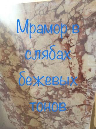 Натуральный мрамор весьма долговечен, что сразу гарантирует строению многолетнее. Киев, Киевская область. фото 5