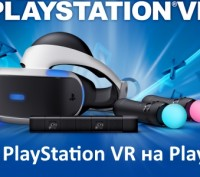 Игры PlayStation VR ps4 VR. Киев. фото 1