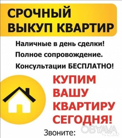 Куплю квартиру, від власника!! Розгляну усі варіанти.. Луцк, Волынская область. фото 1