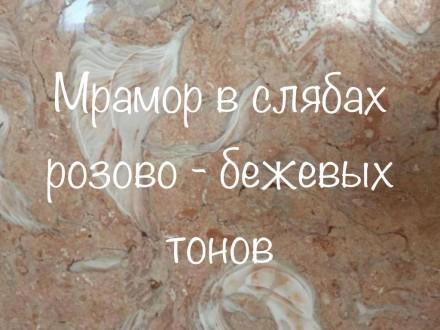 Особняк оформлен натуральным мрамором.  Светло-бежевый оттенок мрамора гармо. Киев, Киевская область. фото 4